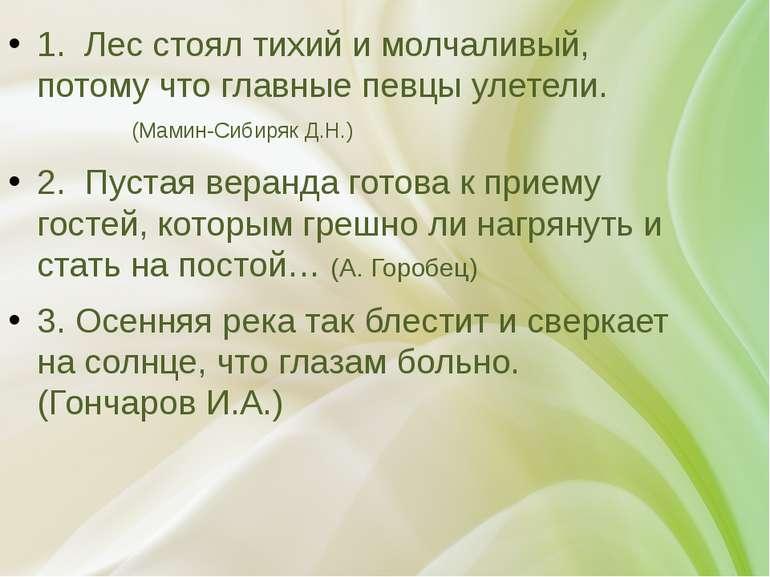 1. Лес стоял тихий и молчаливый, потому что главные певцы улетели. (Мамин-Сиб...