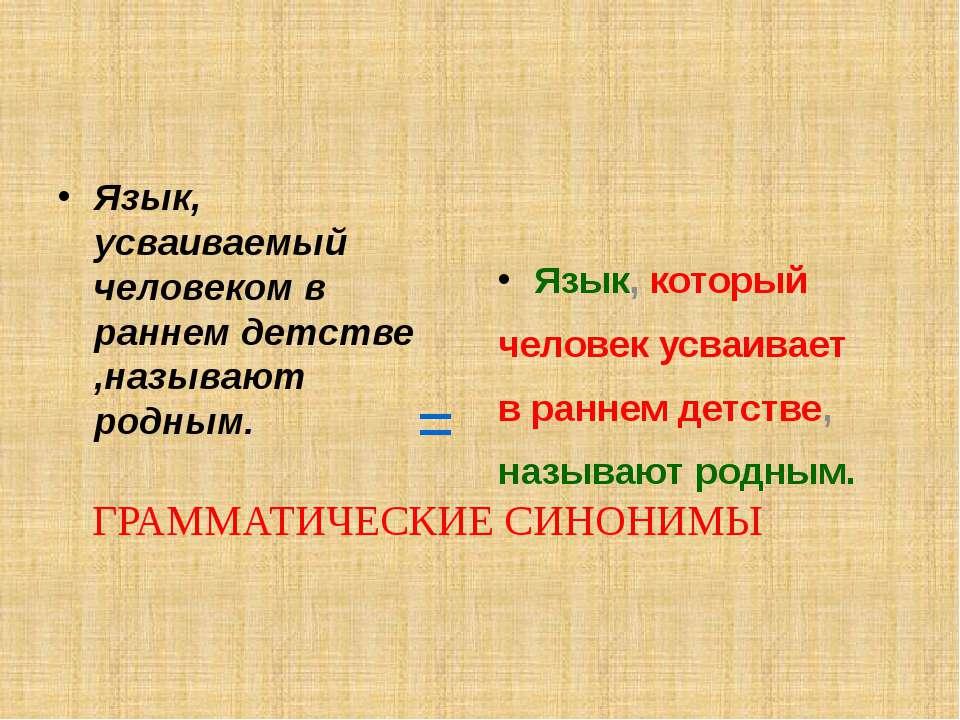Язык, усваиваемый человеком в раннем детстве ,называют родным. Язык, который ...