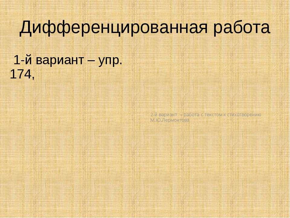 Дифференцированная работа 1-й вариант – упр. 174, 2-й вариант – работа с текс...