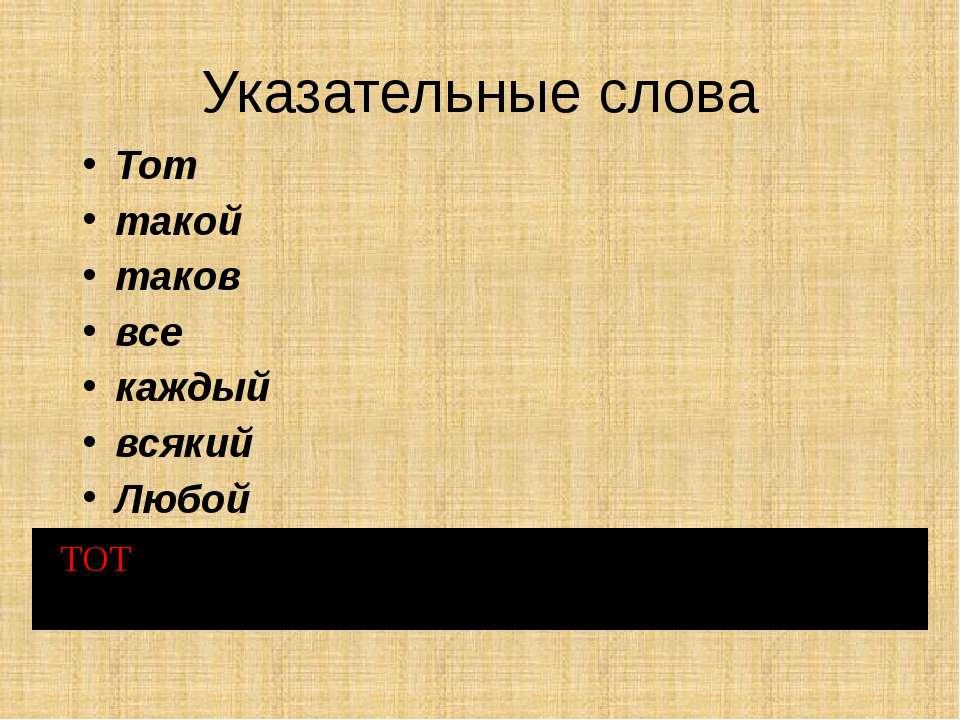 Указательные слова Тот такой таков все каждый всякий Любой Тот язык, который ...