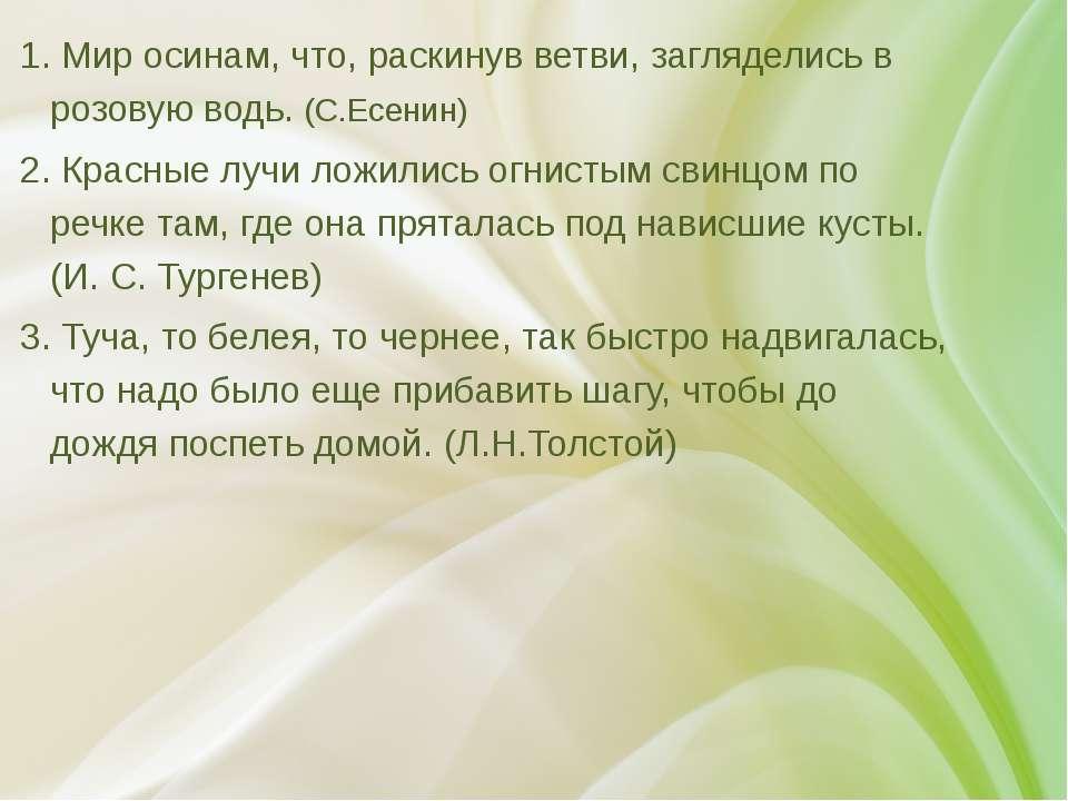 1. Мир осинам, что, раскинув ветви, загляделись в розовую водь. (С.Есенин) 2....