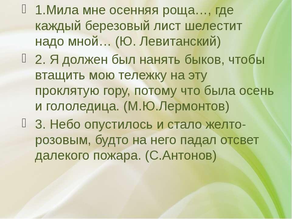 1.Мила мне осенняя роща…, где каждый березовый лист шелестит надо мной… (Ю. Л...