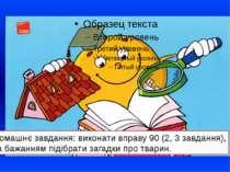 Домашнє завдання: виконати вправу 90 (2, 3 завдання), за бажанням підібрати з...