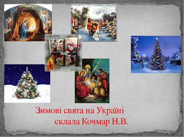 Зимові свята на Україні склала Кочмар Н.В.