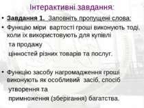 Інтерактивні завдання: Завдання 1. Заповніть пропущені слова: Функцію міри в...