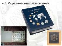 5. Справжні символічні монети.