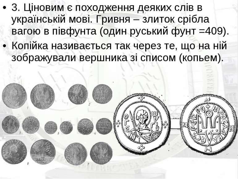 3. Ціновим є походження деяких слів в українській мові. Гривня – злиток срібл...