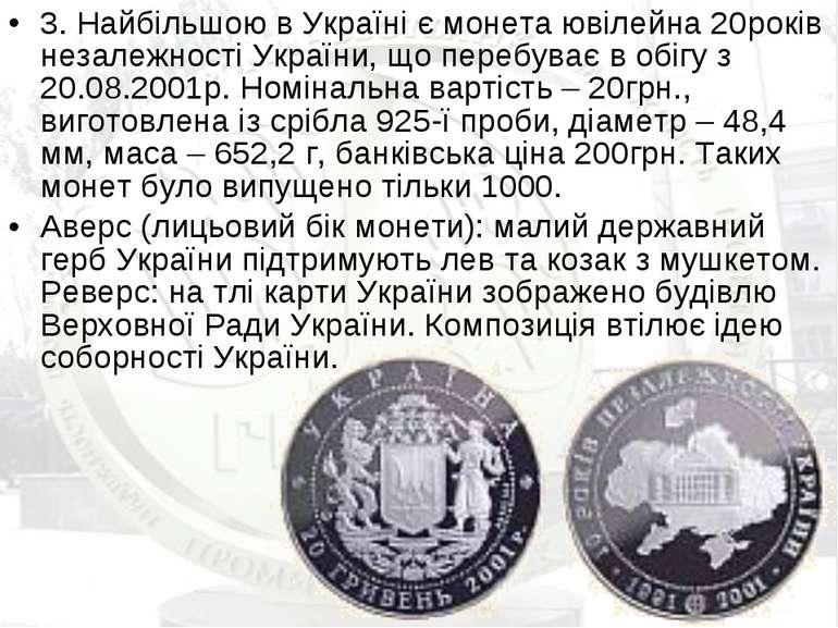 3. Найбільшою в Україні є монета ювілейна 20років незалежності України, що пе...