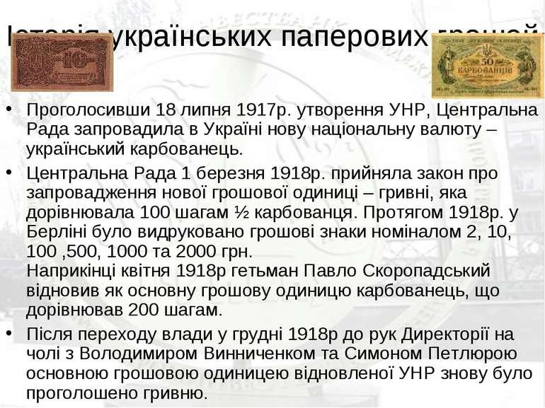 Історія українських паперових грошей Проголосивши 18 липня 1917р. утворення У...