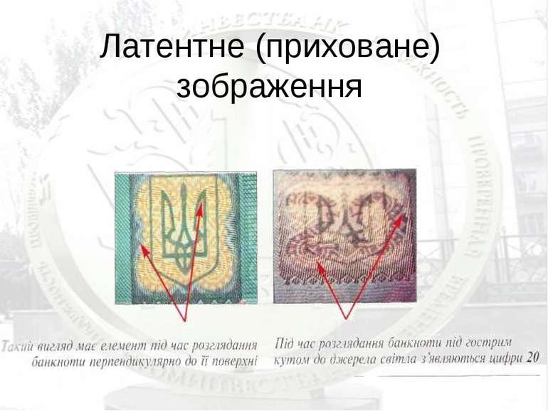 Латентне (приховане) зображення
