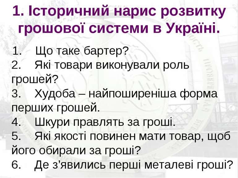 1. Історичний нарис розвитку грошової системи в Україні. 1. Що таке бартер...