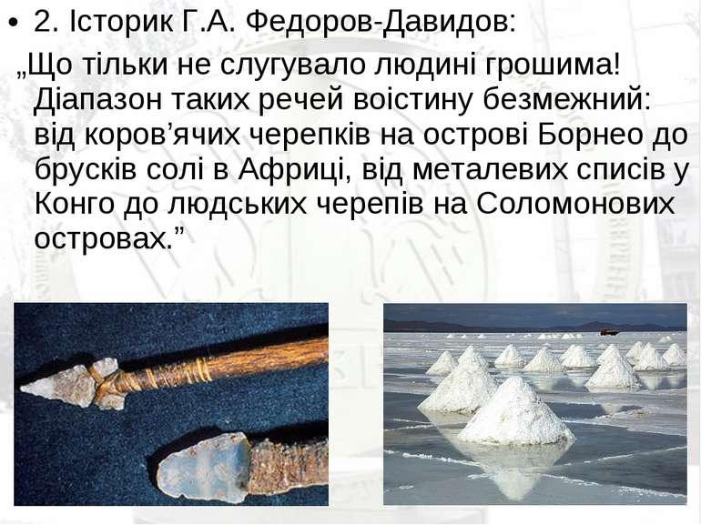 """2. Історик Г.А. Федоров-Давидов: """"Що тільки не слугувало людині грошима! Діап..."""