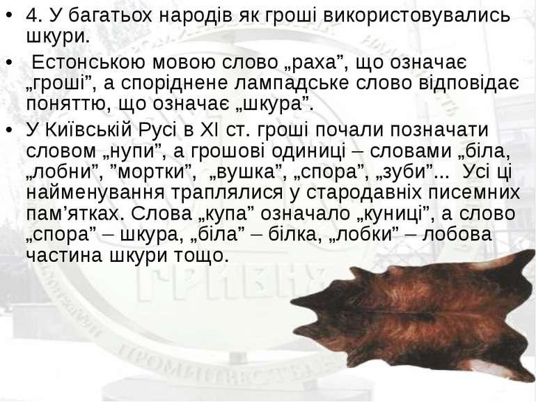 4. У багатьох народів як гроші використовувались шкури. Естонською мовою слов...