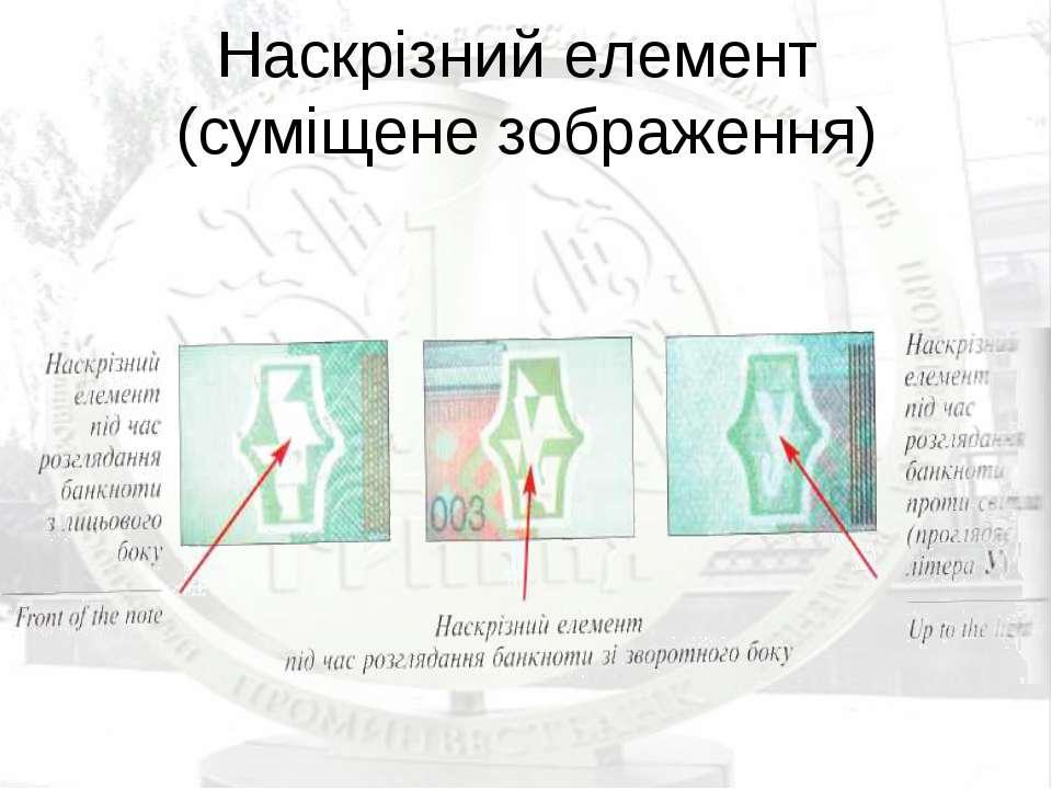 Наскрізний елемент (суміщене зображення)