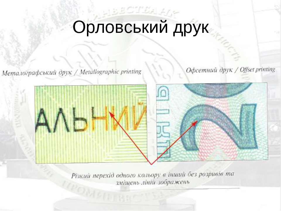 Орловський друк