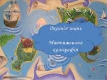 Океанія знань Математична каліграфія