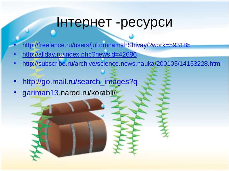 Інтернет -ресурси http://freelance.ru/users/jul.omnamahShivay/?work=593185 ht...