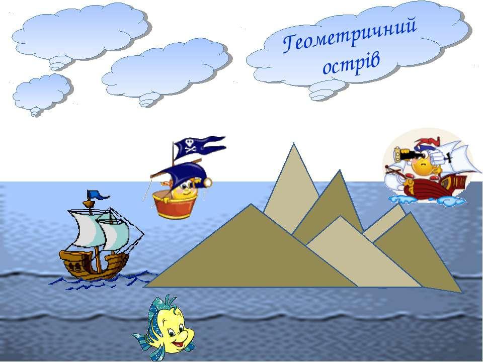 Геометричний острів
