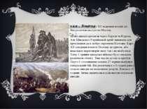 Полтавська Битва Навесні 1709р. Карл ХІІ відновив воєнні дії . Він розпочав н...