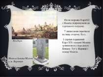 Після поразки КарлХІІ і Мазепа попрямували до турецького кордону. 7 липня в...