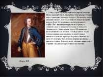 У 1708 р. Карл ХІІ почав свій похід проти Московії. Похід мав відбутися в нап...