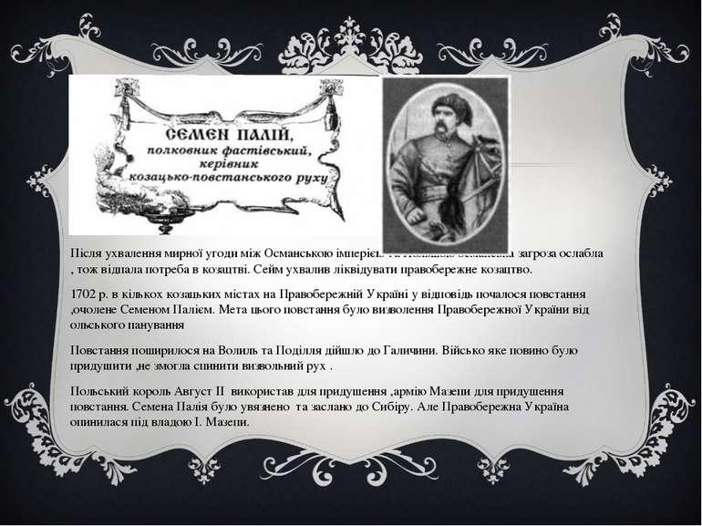 Після ухвалення мирної угоди між Османською імперією та Польшою османська заг...