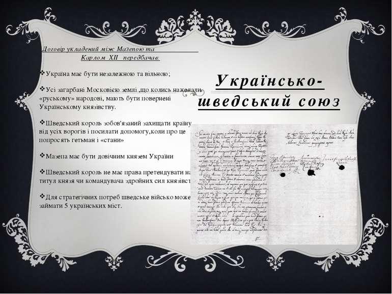 Українсько- шведський союз Договір укладений між Мазепою та Карлом ХІІ передб...