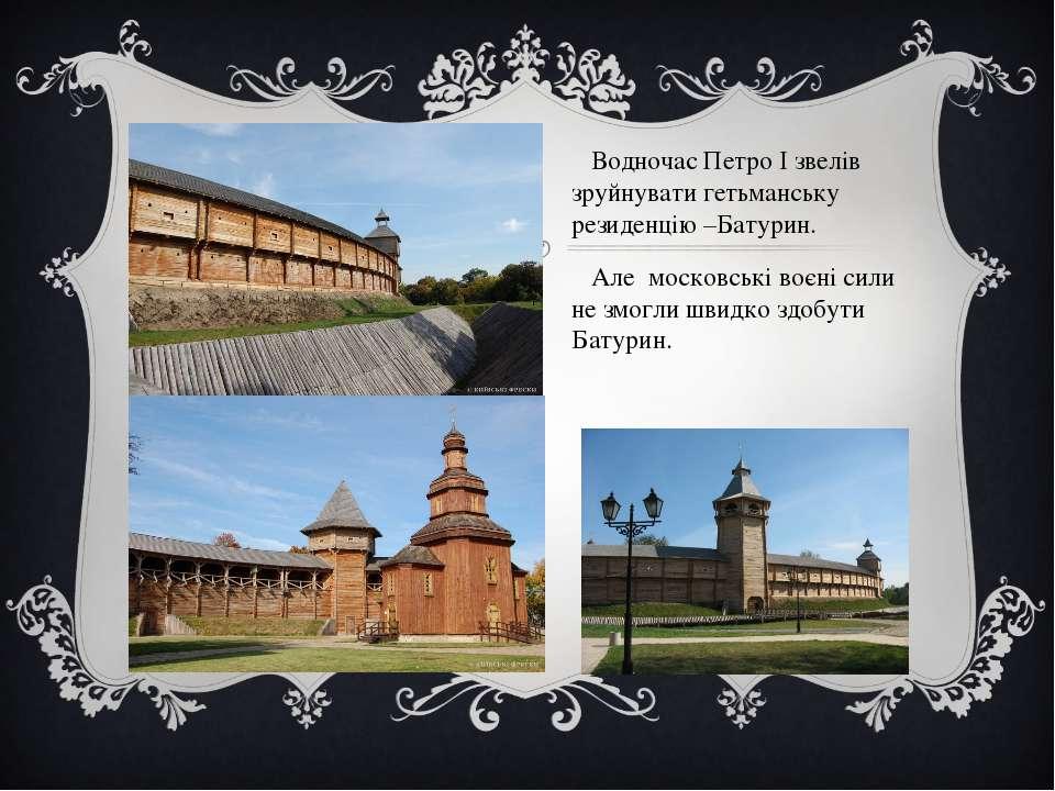 Водночас Петро І звелів зруйнувати гетьманську резиденцію –Батурин. Але моско...