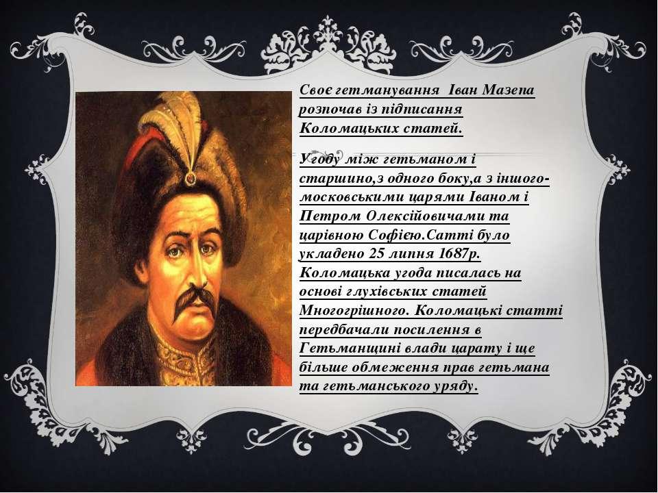 Своє гетманування Іван Мазепа розпочав із підписання Коломацьких статей. Угод...