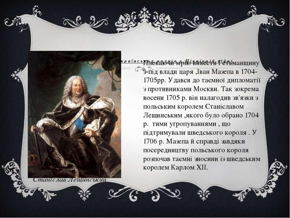 Участь Українських полків у Північній війні Плекаючи мрію вивести Гетьманщину...