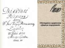 Обкладинка щоденника «Діаріуш подорожній»