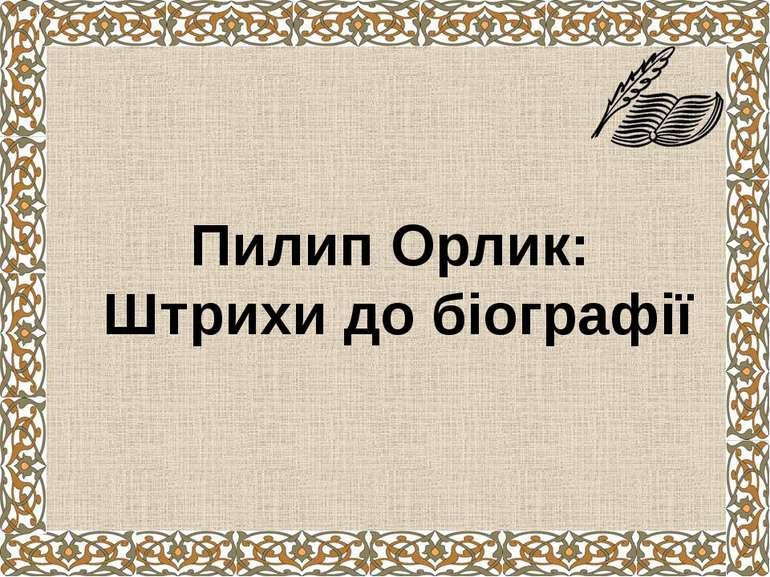 Пилип Орлик: Штрихи до біографії