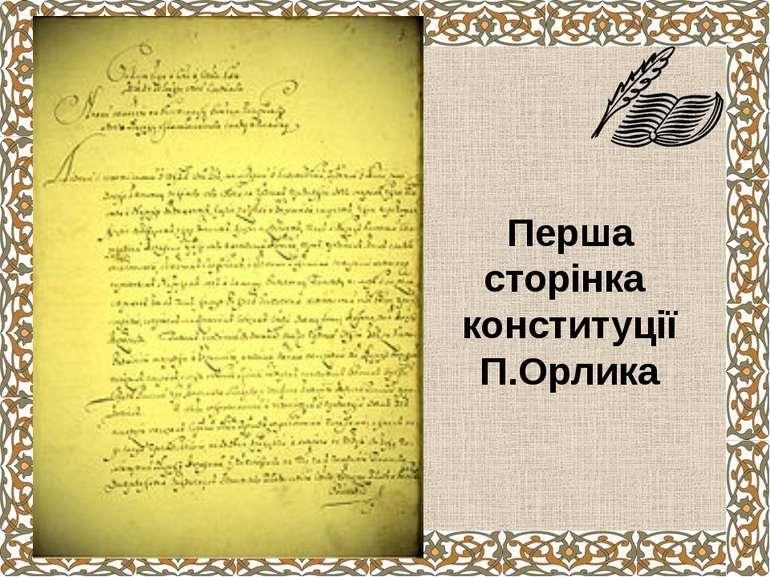 Перша сторінка конституції П.Орлика