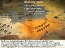 Українська державність мала бути сувереною, але під довічним протекторатом Шв...