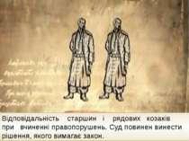 Відповідальність старшин і рядових козаків при вчиненні правопо...