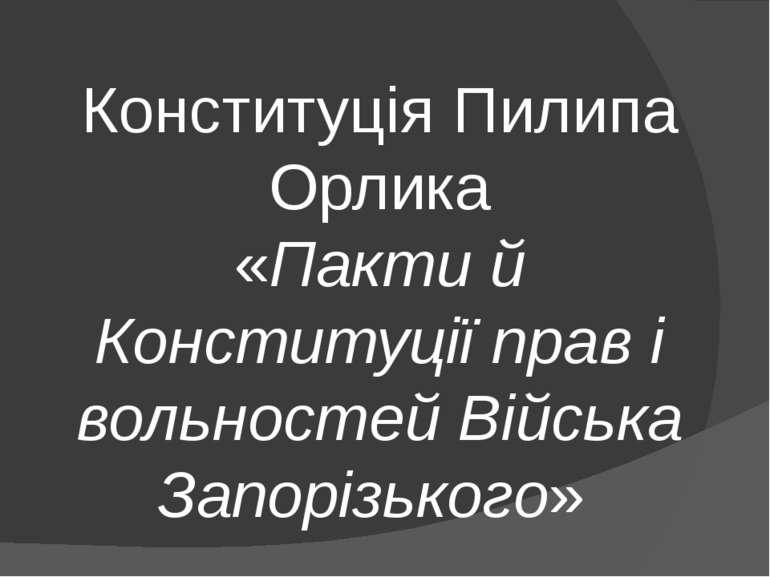 Конституція Пилипа Орлика «Пакти й Конституції прав і вольностей Війська Запо...