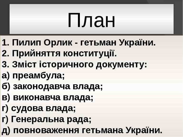 План Пилип Орлик - гетьман України. Прийняття конституції. Зміст історичного ...