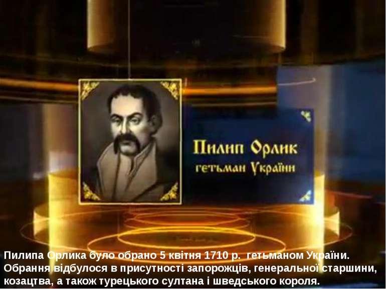 Пилипа Орлика було обрано 5 квітня1710р. гетьманом України. Обрання відбул...