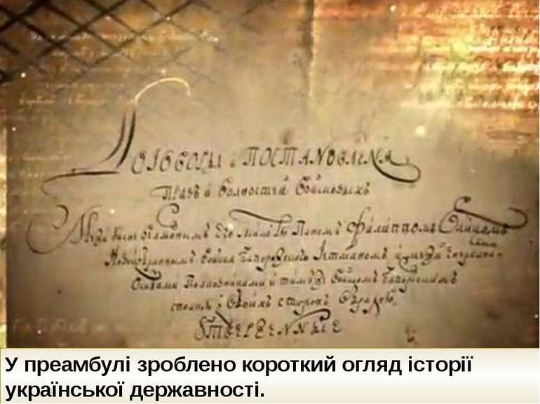 У преамбулі зроблено короткий огляд історії української державності.