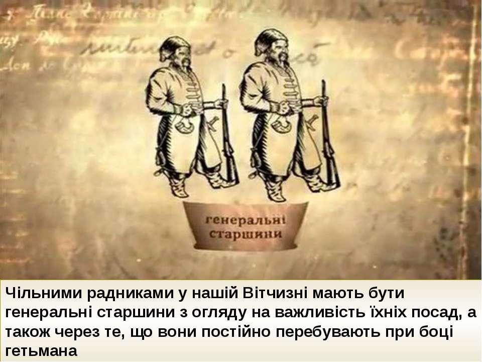 Чільними радниками у нашій Вітчизні мають бути генеральні старшини з огляду н...