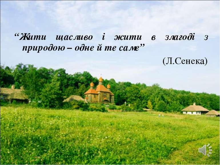 """""""Жити щасливо і жити в злагоді з природою – одне й те саме"""" (Л.Сенека)"""