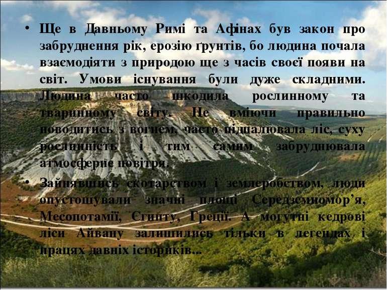Ще в Давньому Римі та Афінах був закон про забруднення рік, ерозію ґрунтів, б...