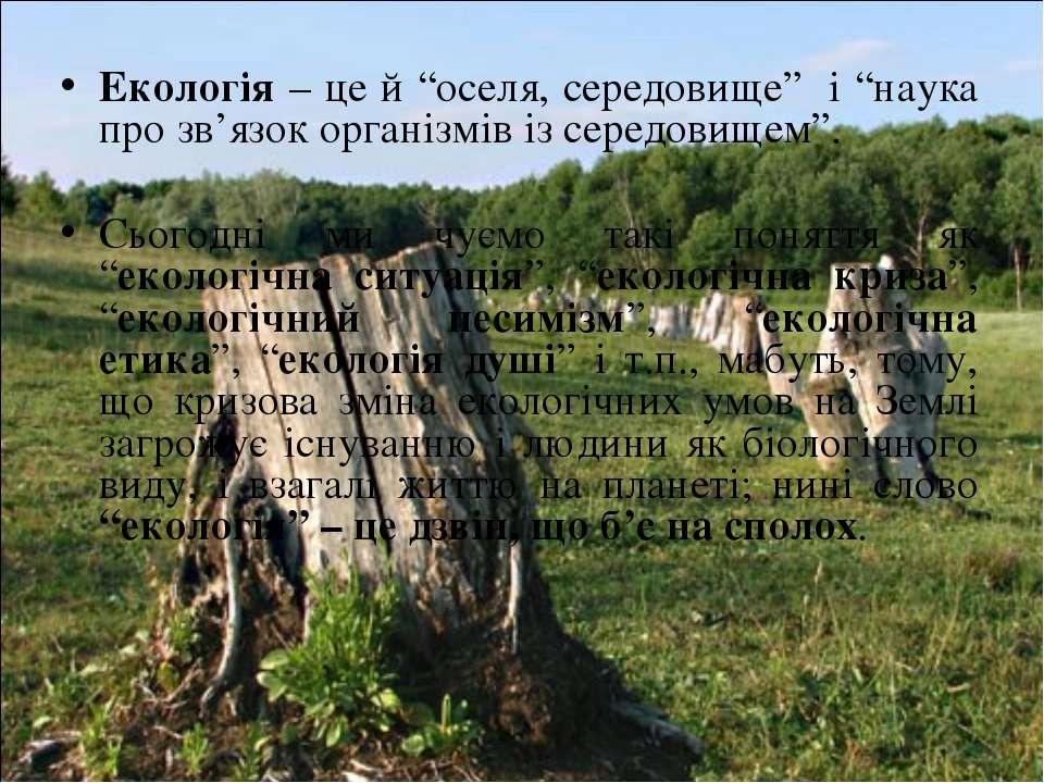 """Екологія – це й """"оселя, середовище"""" і """"наука про зв'язок організмів із середо..."""