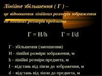 Лінійне збільшення ( Г ) – це відношення лінійних розмерів зображення до ліні...