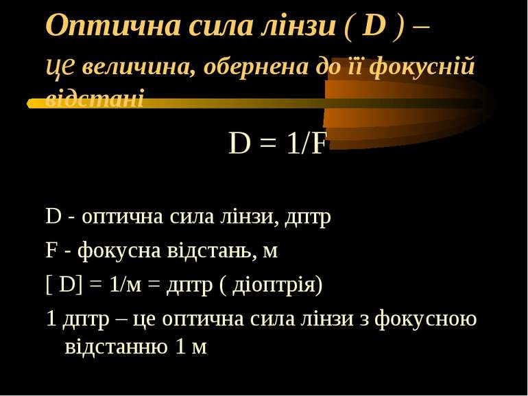 Оптична сила лінзи ( D ) – це величина, обернена до її фокусній відстані D = ...