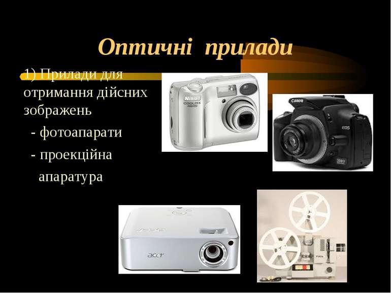 Оптичні прилади 1) Прилади для отримання дійсних зображень - фотоапарати - пр...