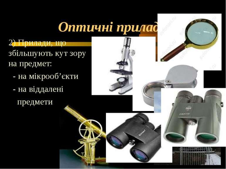 Оптичні прилади 2) Прилади, що збільшують кут зору на предмет: - на мікрооб'є...