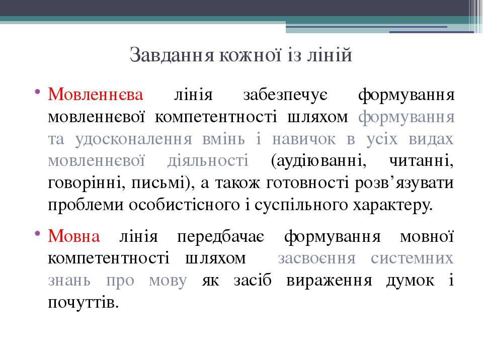 Завдання кожної із ліній Мовленнєва лінія забезпечує формування мовленнєвої к...