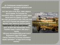 До Соловецьких казематiв разом iз побратимами по засланню в арештантських ваг...