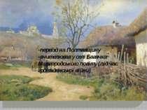 переїзд на Полтавщину вчителював у селi Багачка Миргородського повiту (під ча...